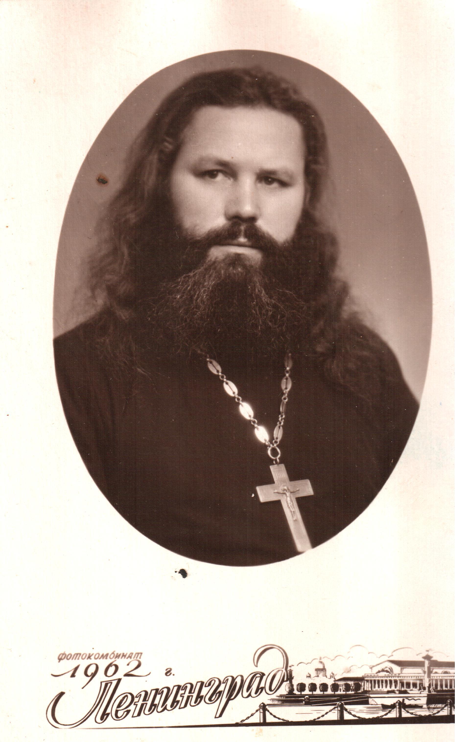 1962. Добрянка. Отец Александр