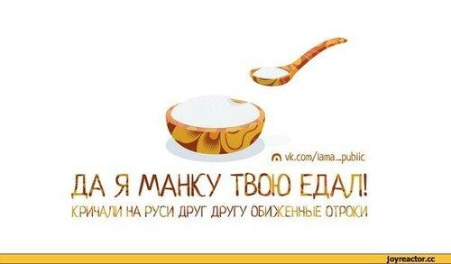 манку-едал-русь-1222189.jpeg