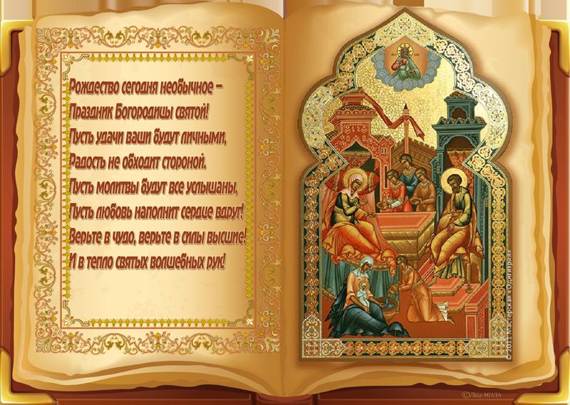 Рождество-Пресвятой-Богородицы.png