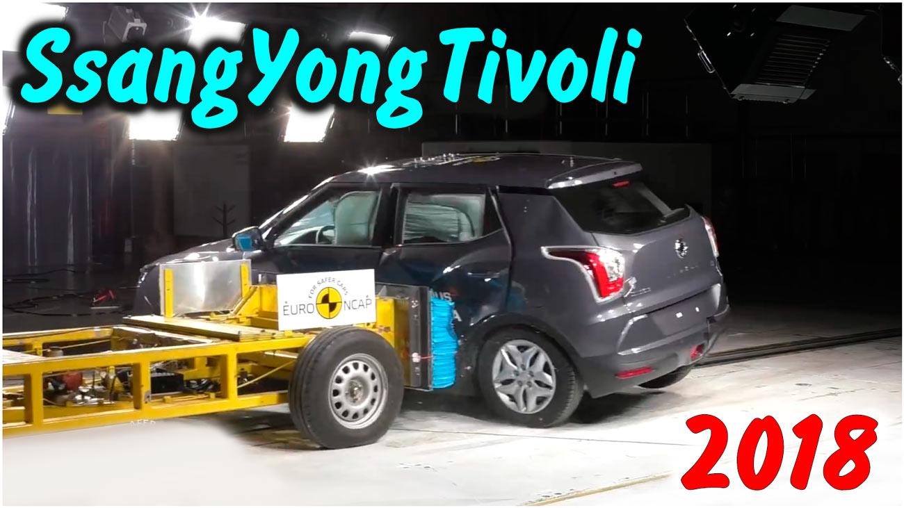 Полный краш тест SsangYong Tivoli 2018