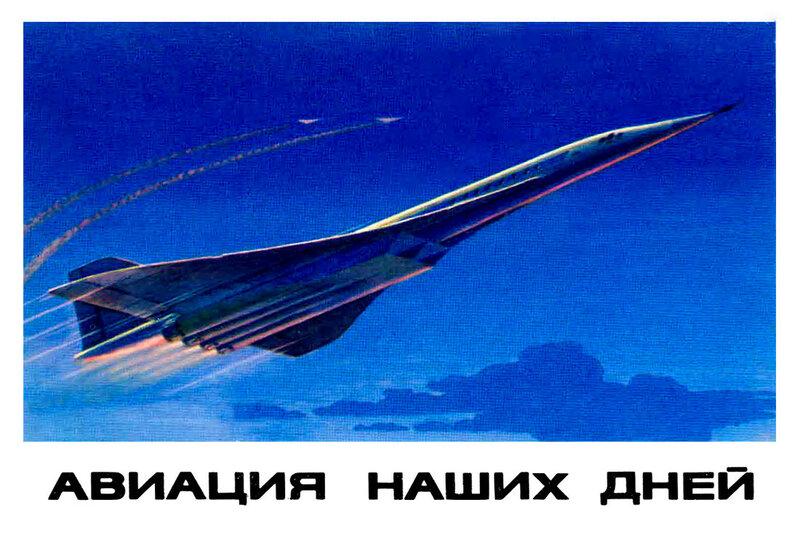 Авиация наших дней. Открытки