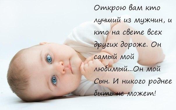 Открытки. Всемирный день ребенка. Мой сын - самый лучший из мужчин открытки фото рисунки картинки поздравления