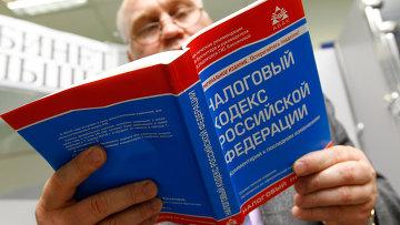 День работников налоговых органов Российской Федерации