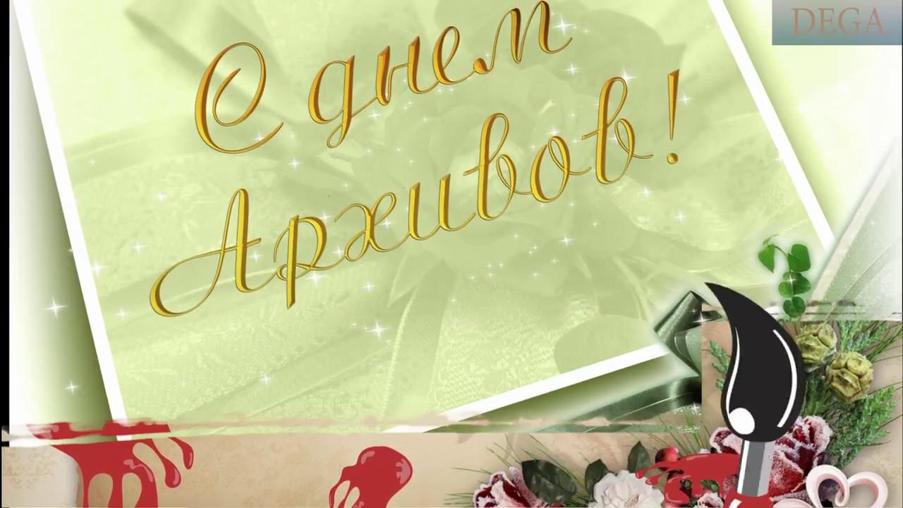 День архивариуса открытка, поздравлением днем