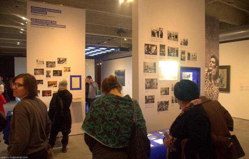 Выставка Ставки на гласность. Аукцион Сотбис в Москве, 1988. Гараж
