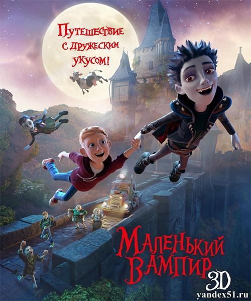 Маленький вампир / The Little Vampire 3D (2017/TS)