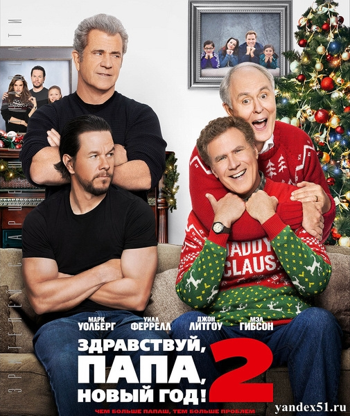 Здравствуй, папа, Новый год! 2 / Daddy's Home 2 (2017/WEB-DLRip)