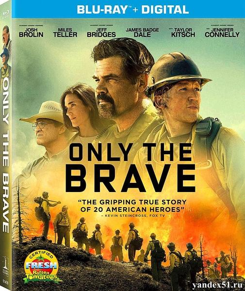 Дело храбрых / Only the Brave (2017/HDRip)