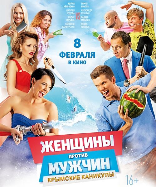 Женщины против мужчин: Крымские каникулы (2017/WEB-DL/WEB-DLRip)