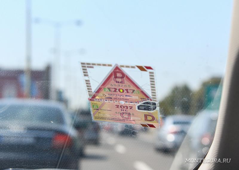 Проезд по платным дорогам в Чехии стоит 12 евро