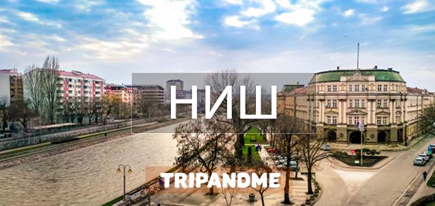 Ниш в Сербии - уникальный город с множеством достопримечательностей