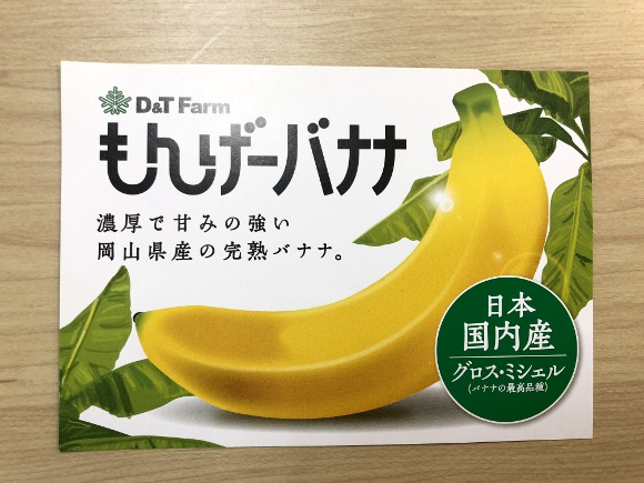 Съешь меня полностью: японские ученые выращивают бананы со съедобной кожурой (4 фото)