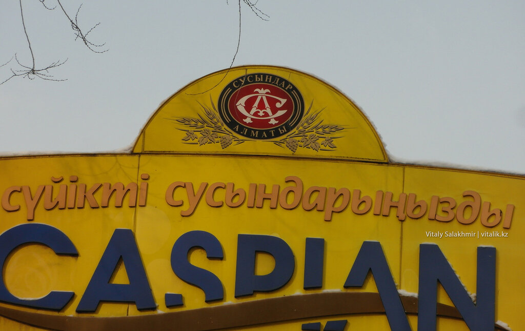 Логотип Алматы Сусындар.