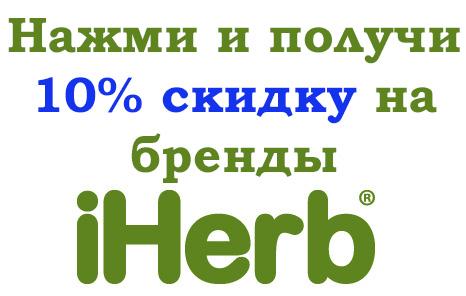 iHerb.jpg