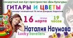 """Наталия Наумова. Концерт """"Гитары и цветы"""""""