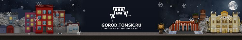 V-logo-gorod_tomsk_ru