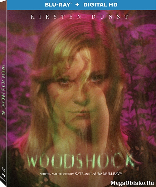Вудшок / Woodshock (2017/BDRip/HDRip)