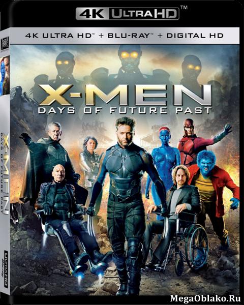 Люди Икс: Дни минувшего будущего / X-Men: Days of Future Past (2014) | UltraHD 4K 2160p
