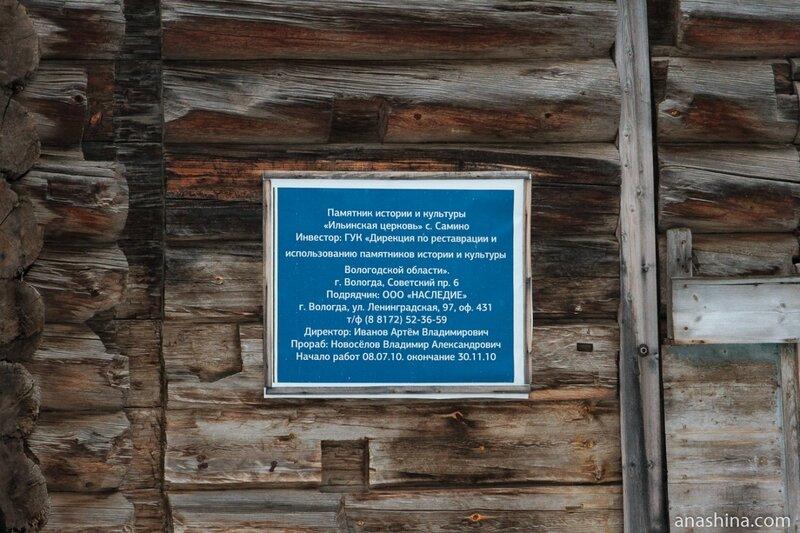 Табличка на Ильинской церкви, Саминский Погост, Вологодская область