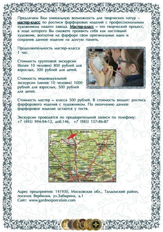 вербилки3.JPG
