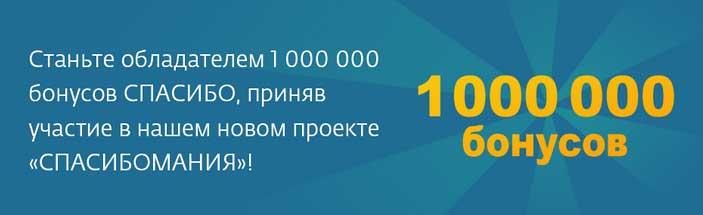 Акция Сбербанка Спасибомания 2017 на game.spasibosb.ru