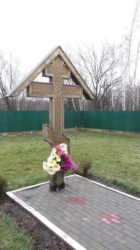 Крест на родине Силуана Афонского