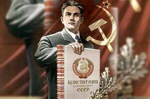 советская конституция.jpg