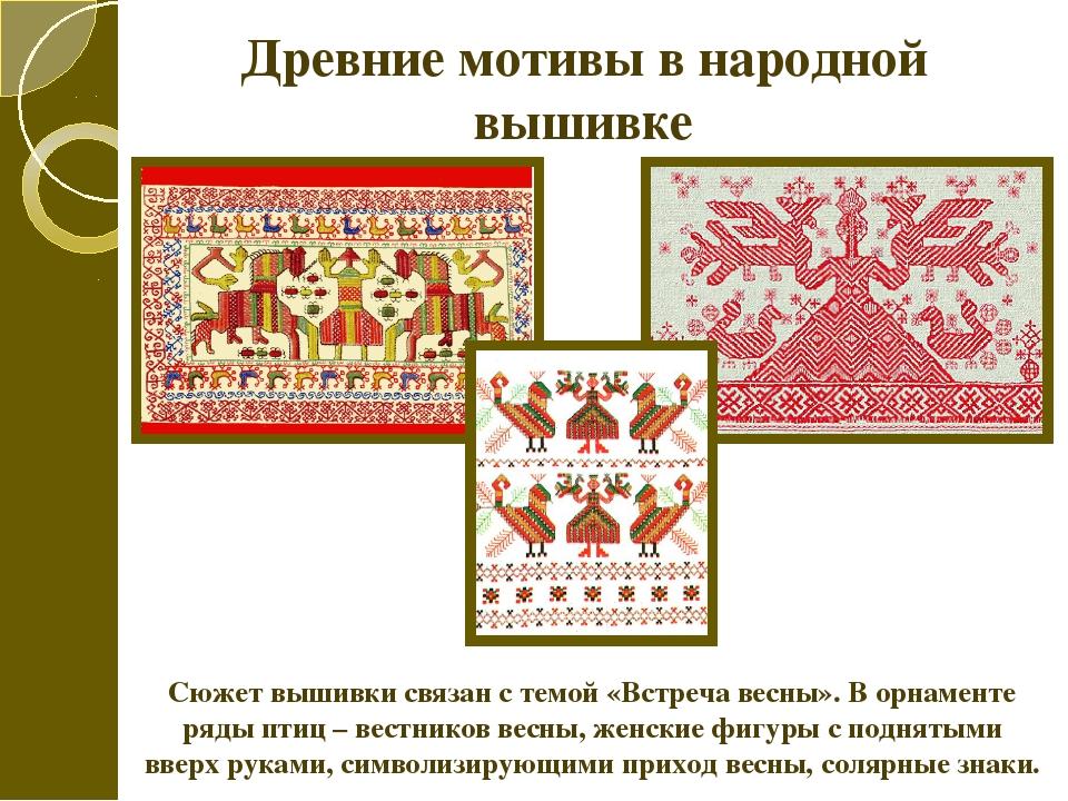 орнамент женское божество, прихода весны
