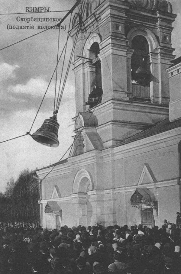 Поднятие колокола на Скорбященскую церковь