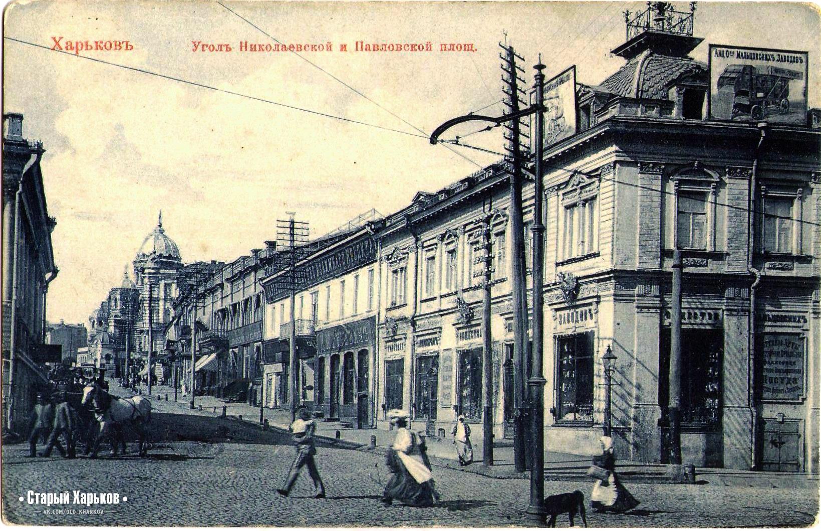 Контора акционерного общества Мальцовских заводов на Николаевской площади