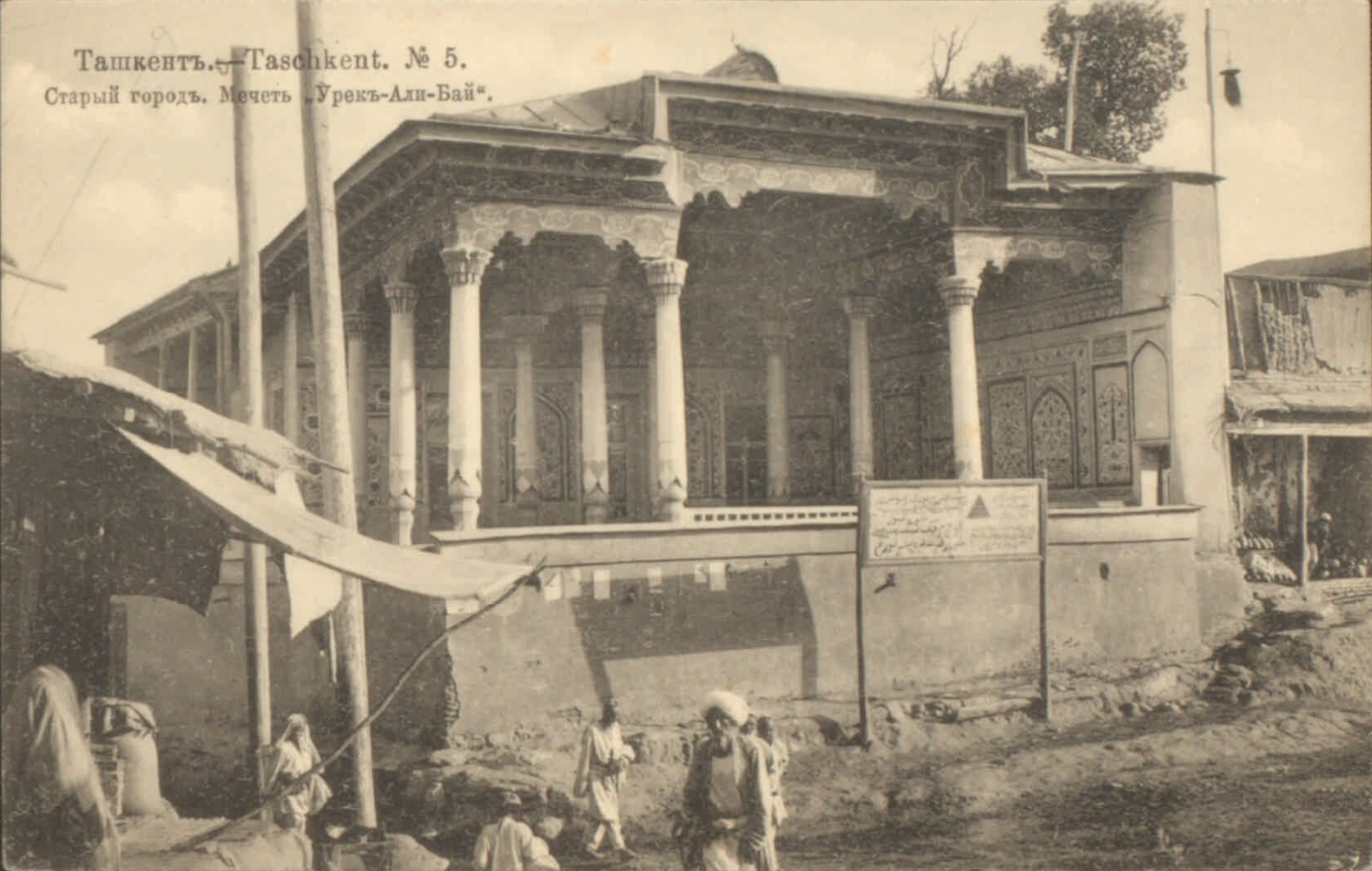 Мечеть «Урек-Али-Бай»