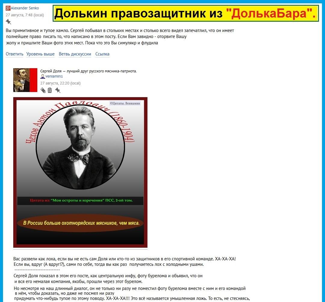 Доля Сергей о Шантарах и мои комменты там(6а-первая половина)