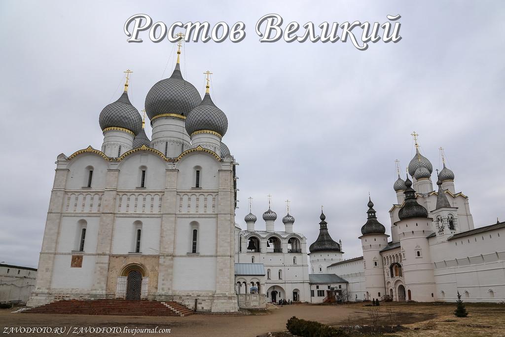 Ростов Великий.jpg