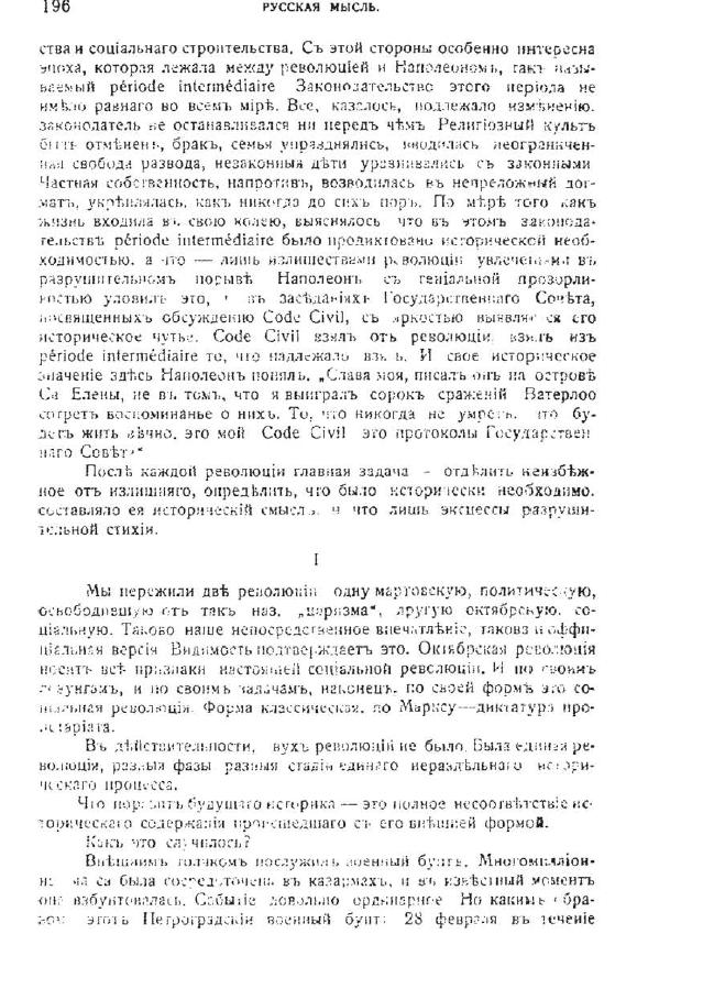 Русская мысль-София-1921-кн-8-9-с196