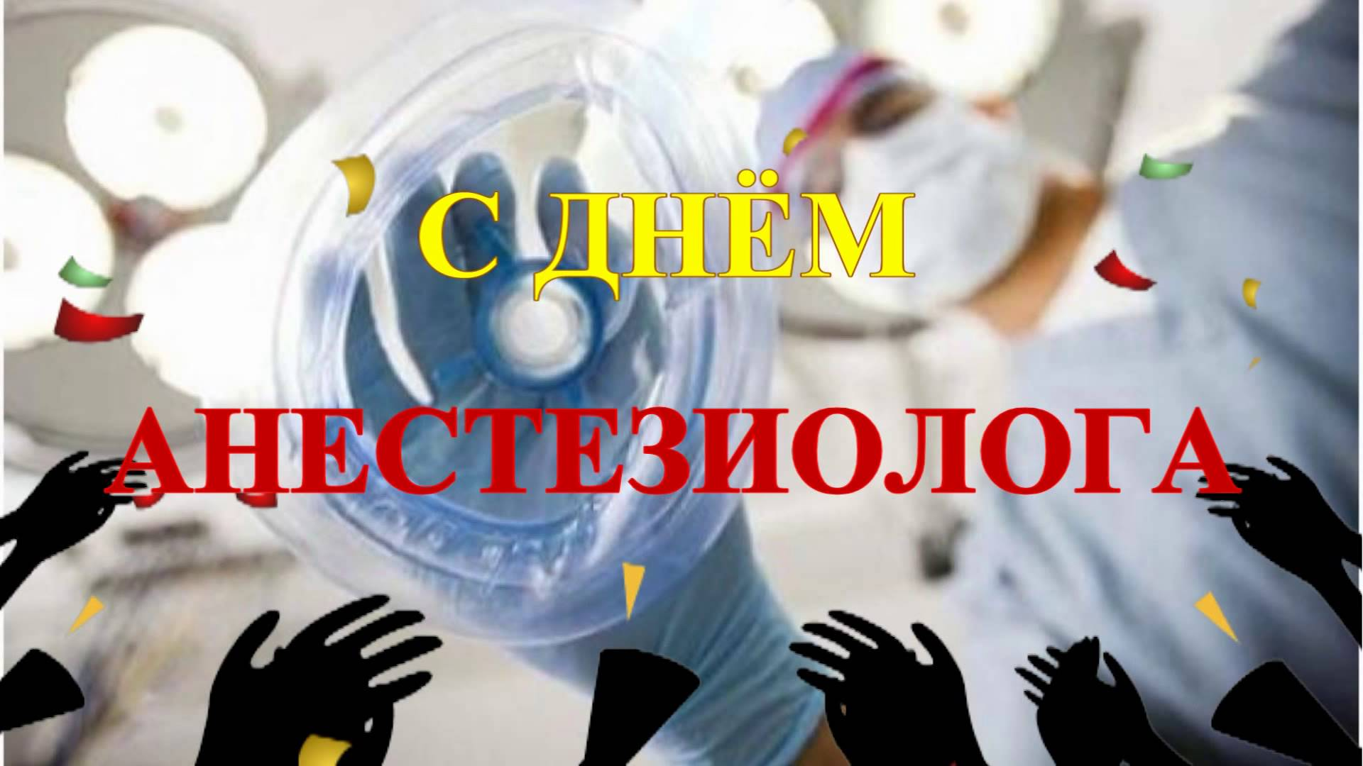 Открытки. С Днем анестезиолога. Поздравляю вас!