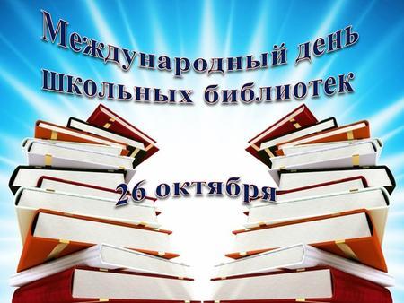 Открытки. Международный день школьных библиотек. Поздравляем! открытки фото рисунки картинки поздравления