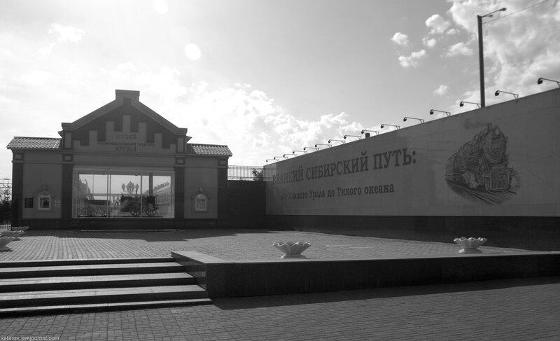 Музей истории подвижного состава Южно-Уральской железной дороги в Челябинске