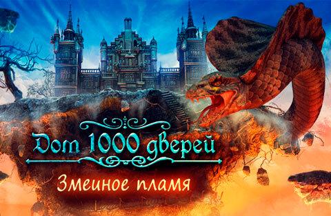 Дом 1000 дверей.  Огненная Змея