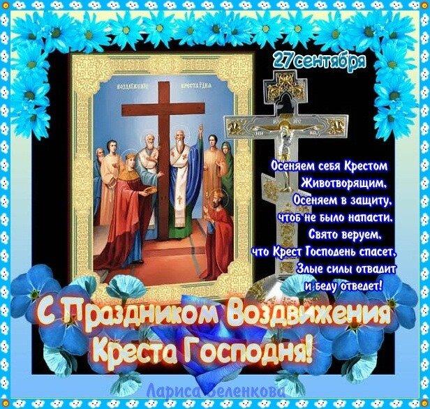 древних поздравления с праздником воздвижения животворящего креста трапезе, согласно