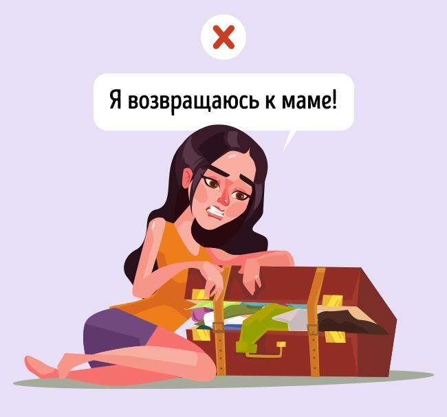 © depositphotos     «Яхочу развестись», «Яхочу уйти оттебя», «Явозвращаюсь кмаме»,—