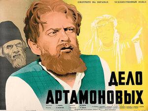 1941 Дело Артамоновых