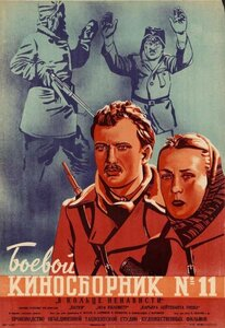 1942 Боевой киносборник № 11