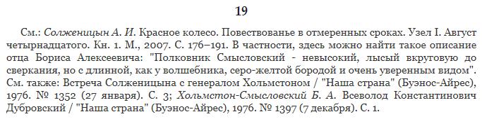 Встреча Солженицына с генералом Хольмстоном