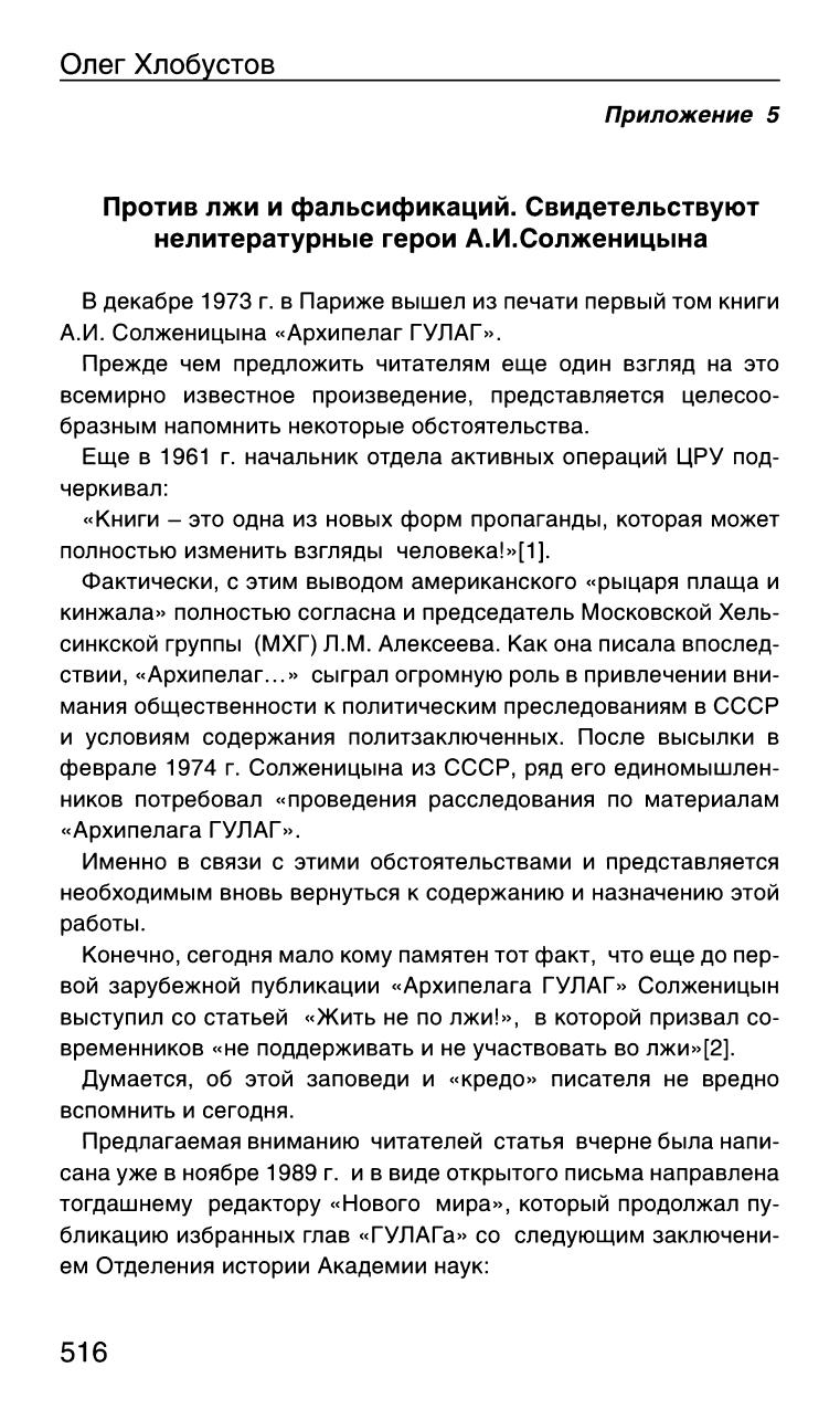 Хлобустов-с.516. Приложение № 5