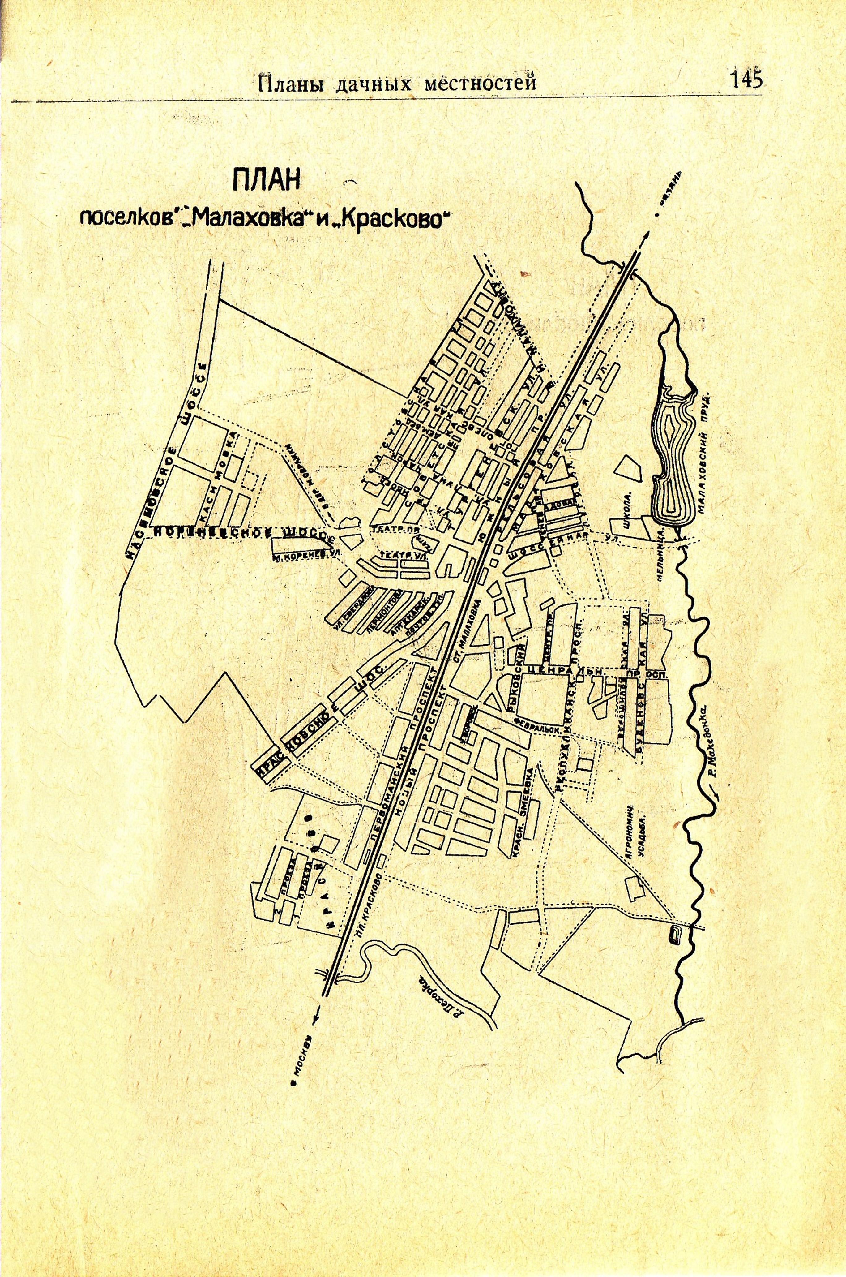 145. План поселков «Малаховка» и «Красково»
