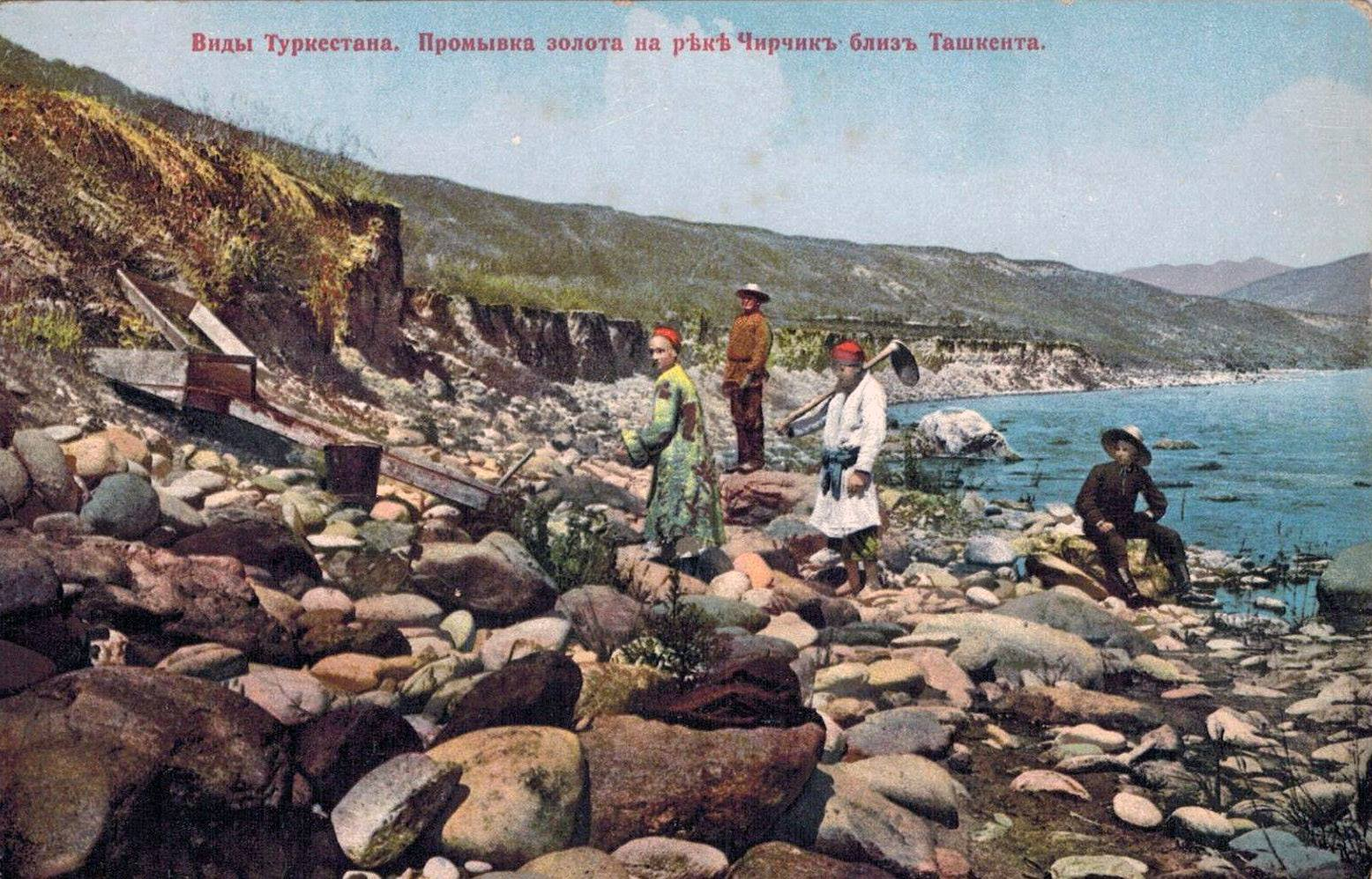 Окрестности Ташкента. Промывка золота на реке Чирчик