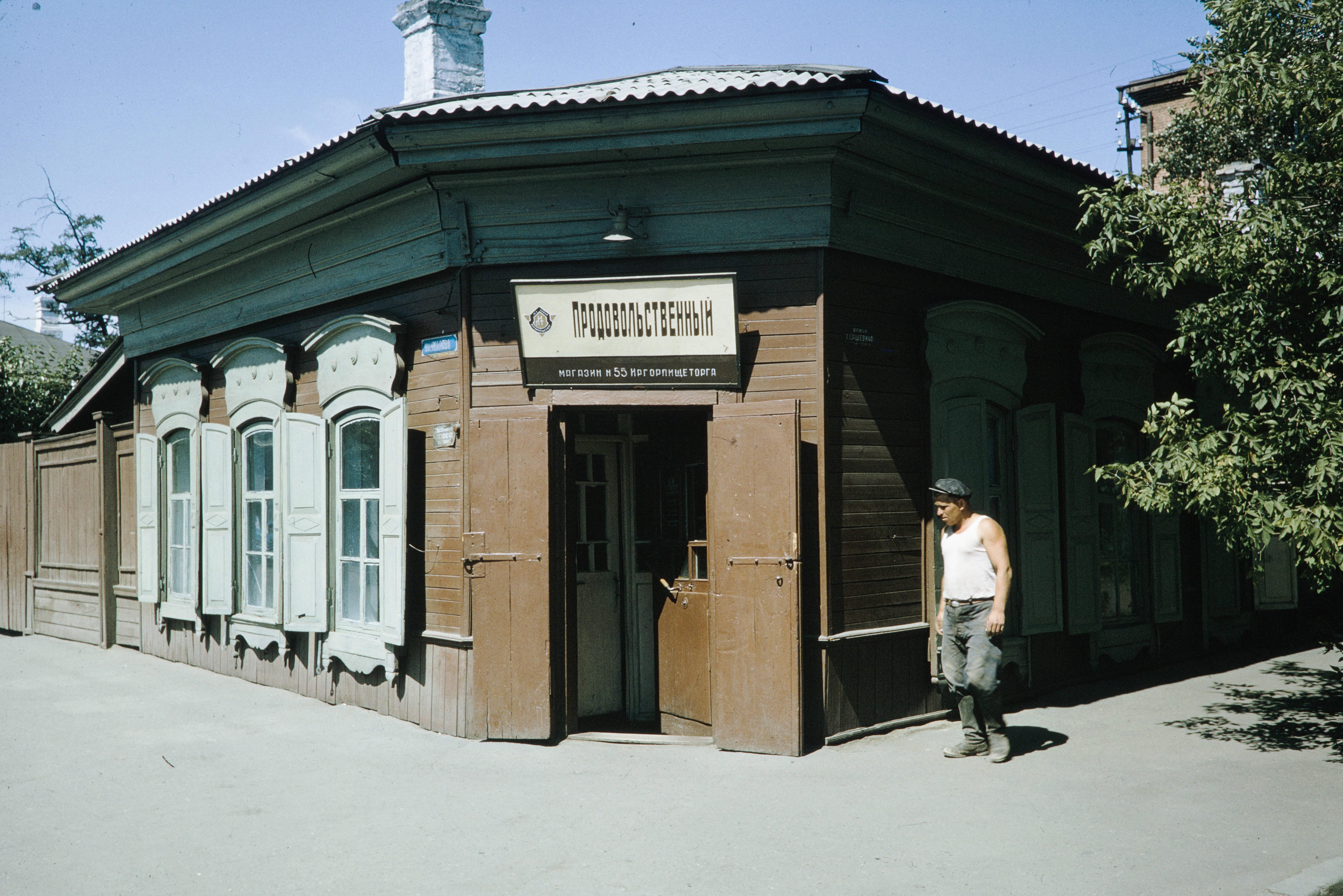 Угол улиц Чкалова и Гершевича. Продовольственный магазин