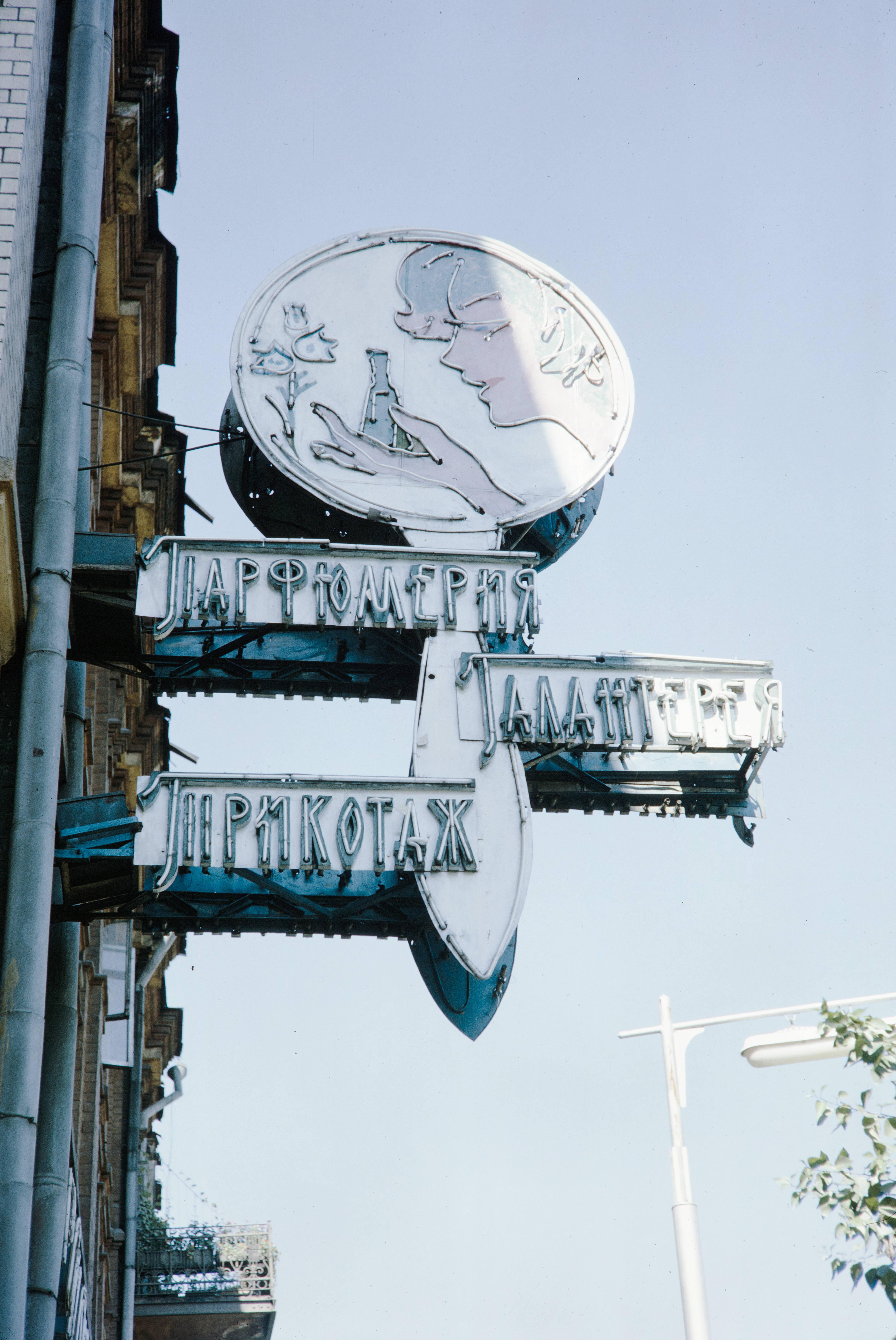 Улица Карла Маркса, 35. Вывеска парфюмерно-галантерейного магазина