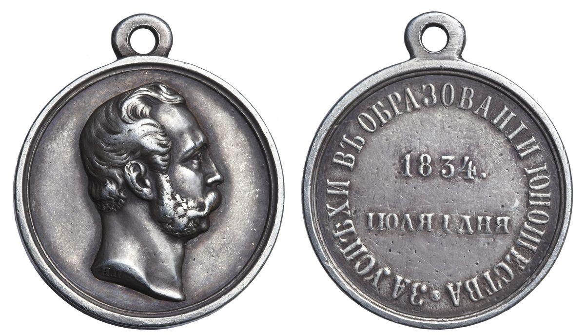 Наградная медаль «За успехи в образовании юношества». 1834