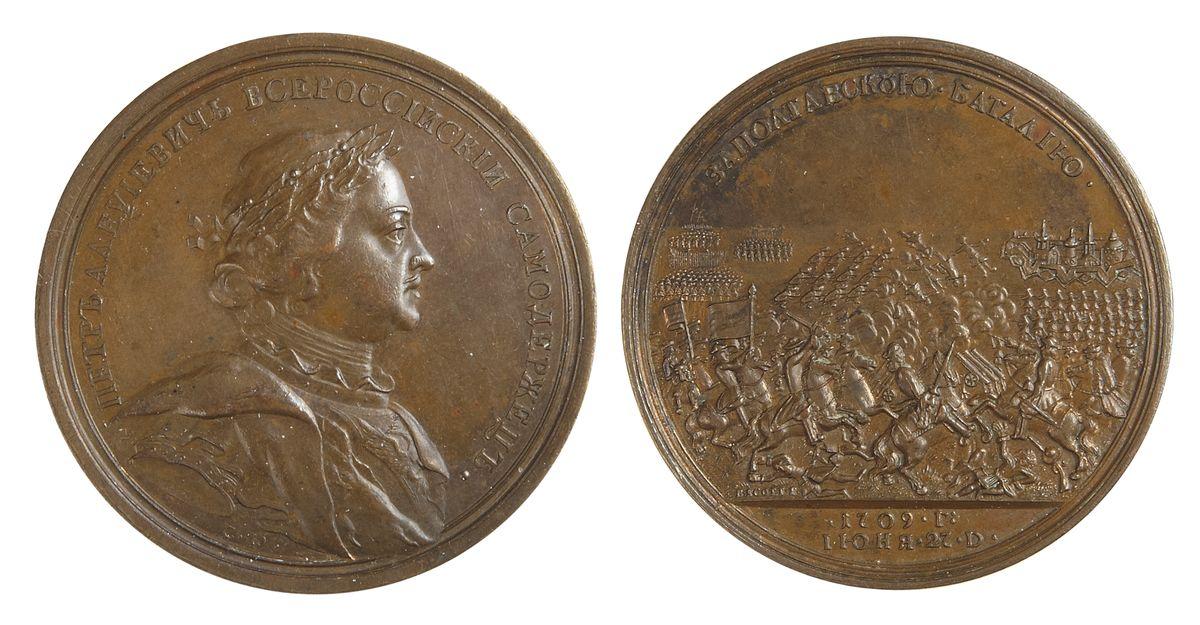 Наградная унтер-офицерская медаль «За Полтавскую баталию. 27 Июня 1709 г.»
